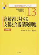 高齢者に対する支援と介護保険制度 高齢者福祉・介護福祉 第4版 (社会福祉士シリーズ)