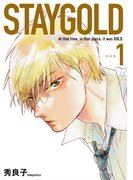STAYGOLD 1 At that time,in that place,it was GOLD 新装版 (on BLUE comics)