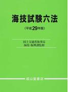 海技試験六法 平成29年版