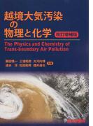 越境大気汚染の物理と化学 改訂増補版