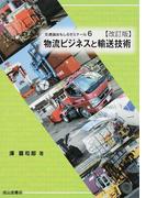 物流ビジネスと輸送技術 改訂版 (交通論おもしろゼミナール)
