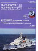 海上保安大学校海上保安学校への道 平成29年版