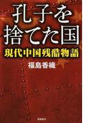 孔子を捨てた国 現代中国残酷物語