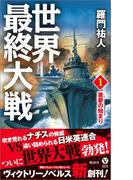 【全1-2セット】世界最終大戦(ヴィクトリーノベルス)