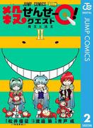 殺せんせーQ! 2(ジャンプコミックスDIGITAL)