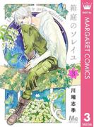 箱庭のソレイユ 3(マーガレットコミックスDIGITAL)