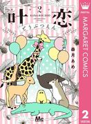 叶恋どうぶつえん 2(マーガレットコミックスDIGITAL)