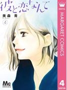 彼と恋なんて 4(マーガレットコミックスDIGITAL)