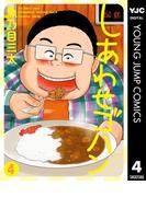 しあわせゴハン 4(ヤングジャンプコミックスDIGITAL)
