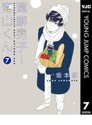 潔癖男子!青山くん 7(ヤングジャンプコミックスDIGITAL)