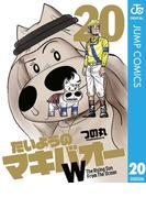 たいようのマキバオーW 20(ジャンプコミックスDIGITAL)