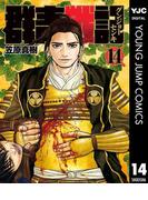 群青戦記 グンジョーセンキ 14(ヤングジャンプコミックスDIGITAL)