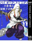 バイオーグ・トリニティ 11(ヤングジャンプコミックスDIGITAL)