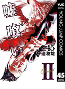 嘘喰い 45(ヤングジャンプコミックスDIGITAL)