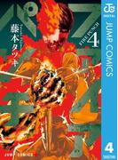 ファイアパンチ 4(ジャンプコミックスDIGITAL)