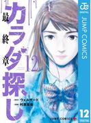 カラダ探し 12(ジャンプコミックスDIGITAL)
