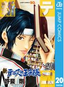新テニスの王子様 20(ジャンプコミックスDIGITAL)