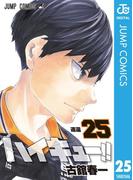 ハイキュー!! 25(ジャンプコミックスDIGITAL)
