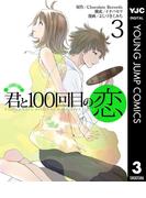 君と100回目の恋 3(ヤングジャンプコミックスDIGITAL)