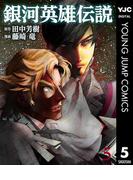 銀河英雄伝説 5(ヤングジャンプコミックスDIGITAL)