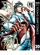 テラフォーマーズ 20(ヤングジャンプコミックスDIGITAL)