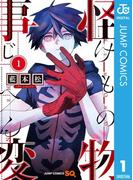 怪物事変 1(ジャンプコミックスDIGITAL)