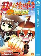 双星の陰陽師 SD如律令!!(ジャンプコミックスDIGITAL)