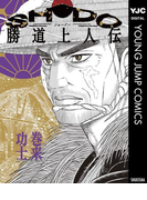 SHODO 勝道上人伝(ヤングジャンプコミックスDIGITAL)