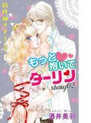 Love Silky もっと抱いてダーリン story02(Love Silky)