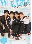 W! 13 (廣済堂ベストムック)