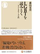 LGBTを読みとく クィア・スタディーズ入門 (ちくま新書)(ちくま新書)