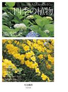 日本人なら知っておきたい四季の植物