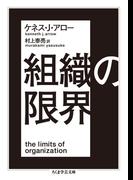組織の限界