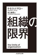 組織の限界 (ちくま学芸文庫)(ちくま学芸文庫)