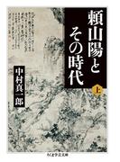 頼山陽とその時代 上 (ちくま学芸文庫)(ちくま学芸文庫)
