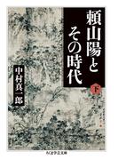 頼山陽とその時代 下 (ちくま学芸文庫)(ちくま学芸文庫)