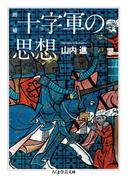 十字軍の思想 増補 (ちくま学芸文庫)(ちくま学芸文庫)