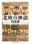 北欧の神話 (ちくま学芸文庫)(ちくま学芸文庫)