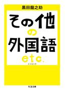 その他の外国語エトセトラ (ちくま文庫)(ちくま文庫)