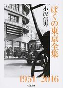 ぼくの東京全集 1951−2016 (ちくま文庫)(ちくま文庫)