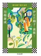 伊豆の踊子・禽獣ほか (ちくま文庫 教科書で読む名作)(ちくま文庫)