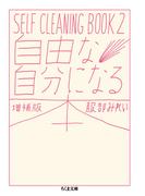 自由な自分になる本 増補版 (ちくま文庫 SELF CLEANING BOOK)(ちくま文庫)