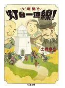 文明開化灯台一直線! (ちくま文庫)(ちくま文庫)