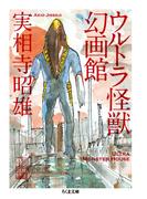 ウルトラ怪獣幻画館 (ちくま文庫)(ちくま文庫)