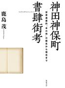 """神田神保町書肆街考 世界遺産的""""本の街""""の誕生から現在まで"""