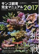 そこが知りたい!サンゴ飼育完全マニュアル 2017 サンゴ飼育に挑む、尽きぬ楽しみ