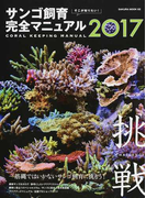 そこが知りたい!サンゴ飼育完全マニュアル 2017 サンゴ飼育に挑む、尽きぬ楽しみ (SAKURA MOOK)(サクラムック)