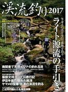 渓流釣り 2017 (SAKURA MOOK)