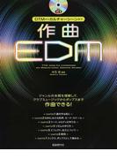 作曲EDM DTMからカルチャーシーンまで