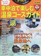 車中泊で楽しむ温泉コースガイド カーネル特選! (CHIKYU−MARU MOOK)(CHIKYU-MARU MOOK)